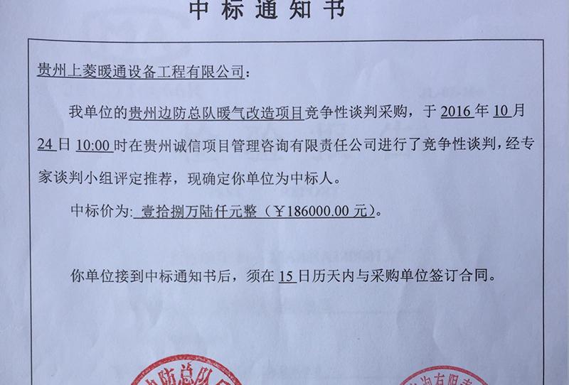 贵州边防总队中标通知书