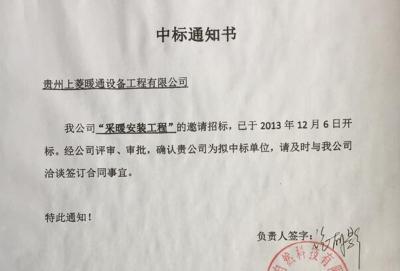 贵州大自然科技有限公司中标通知书