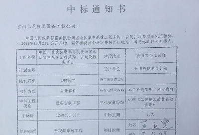 中国人民武装警察部队贵州省总队集中采暖工程 中标通知书