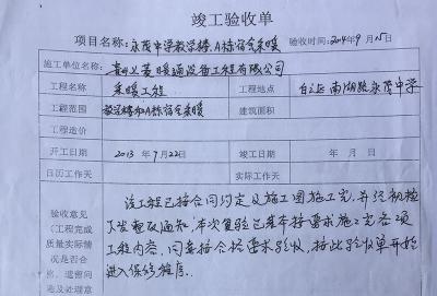 永茂中学教学楼、A栋宿舍采暖竣工验收单