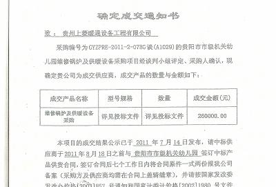 贵阳市市级机关幼儿园确定成交通知书