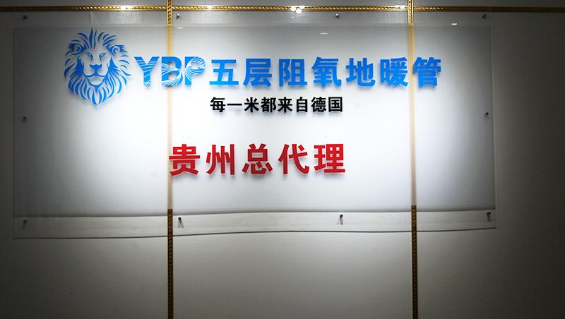 YBP五层阻氧地暖管