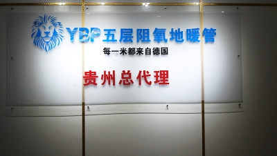 贵阳YBP五层阻氧地暖管